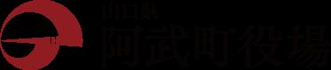 山口県阿武町役場 PC