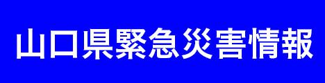 山口県緊急災害情報