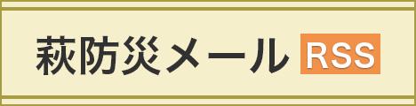 萩防災メール RSS