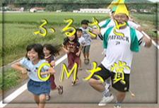 TYSふるさと CM大賞<br>(6分30秒)