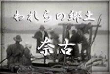 われらの郷土 奈古(23分)