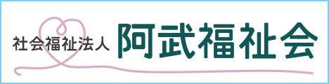 社会福祉法人 阿武福祉会
