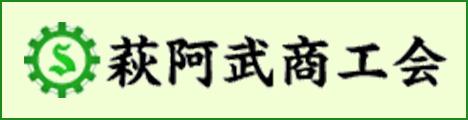 萩阿武商工会