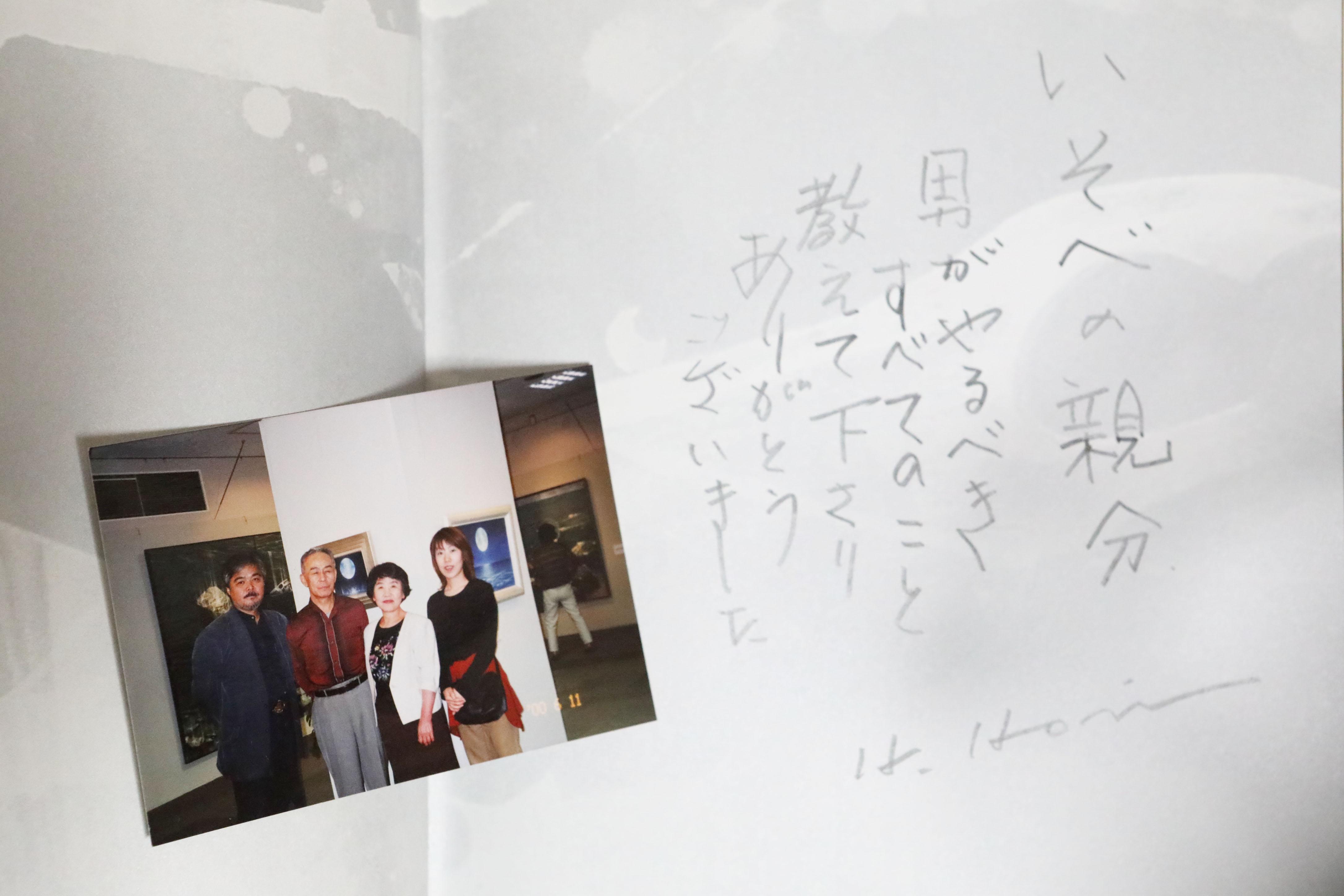 堀晃画集のサイン